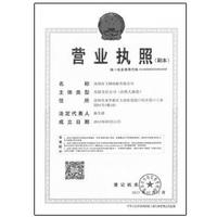 防静电地板深圳沈飞营业执照证书